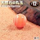 《8月の誕生石》サードオニクス[赤縞瑪瑙]・丸玉 12mm玉 〈1玉〉・パワ...