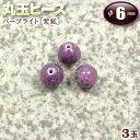 バラ売り パープライト[紫鉱]・丸玉ビーズ 6mm玉 〈3玉入〉(ブレス...