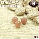 バラ売り サンストーン[日長石]・丸玉ビーズ 6mm玉 〈3玉入〉(ブレ...