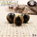 バラ売り 《金運アップ》タイガーアイ[虎目石]・丸玉ビーズ 10mm玉 ...