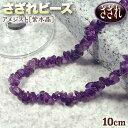 バラ売り 《2月の誕生石》アメジスト[紫水晶]・さざれビーズ〈約10cm...