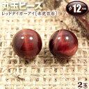 バラ売り レッドタイガーアイ[赤虎目石]・丸玉ビーズ 12mm玉 〈2玉入...