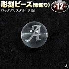 彫刻ビーズ◆12mm◆〜アルファベット【A】素彫り〜・ロッククリスタル[水晶]〈1玉〉