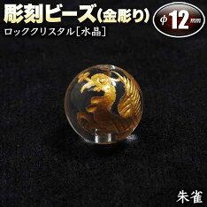 彫刻ビーズ◆12mm◆〜四神獣【朱雀】金彫り〜・ロッククリスタル[水晶]〈1玉〉