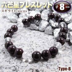 六芒星ブレスレット◆8mm玉◆〜B-Type〜・スギライト[杉石]EX