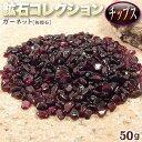 《1月の誕生石》ガーネット[柘榴石]・鉱石コレクション チップス 〈約50...