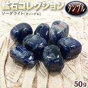 ソーダライト[方ソーダ石]・鉱石コレクション タンブル 〈約50g入〉・パ...