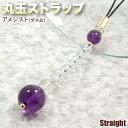 《2月の誕生石》アメジスト[紫水晶]・キャンディーみたいな丸玉ストラッ...