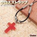 《7月の誕生石》カーネリアン[紅玉髄]濃色・クロスストラップ チョーカ...