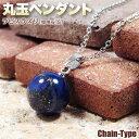《12月の誕生石》ラピスラズリ[瑠璃石]ST・12mm丸玉ペンダント(ネック...