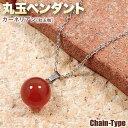 《7月の誕生石》カーネリアン[紅玉髄]濃色・12mm丸玉ペンダント(ネック...