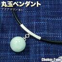 《3月の誕生石》アクアマリン[藍玉]・12mm丸玉ペンダント(ネックレス)...
