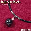 ヘマタイト[赤鉄鉱]・12mm丸玉ペンダント(ネックレス) チョーカー仕様...