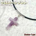 《2月の誕生石》アメジスト[紫水晶]・クロスペンダント(ネックレス) ...