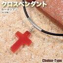《7月の誕生石》カーネリアン[紅玉髄]濃色・クロスペンダント(ネックレ...