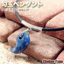 《12月の誕生石》ラピスラズリ[瑠璃石]ST・勾玉ペンダント(ネックレス...