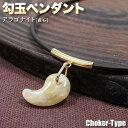 アラゴナイト[霰石]・勾玉ペンダント(ネックレス)◆チョーカー仕様◆(...