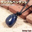 《12月の誕生石》ラピスラズリ[瑠璃石]EX・タンブルペンダント(ネック...