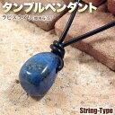 《12月の誕生石》ラピスラズリ[瑠璃石]ST・タンブルペンダント(ネック...