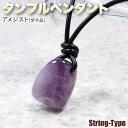 《2月の誕生石》アメジスト[紫水晶]・タンブルペンダント(ネックレス)...