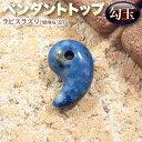 《12月の誕生石》ラピスラズリ[瑠璃石]ST・ペンダントトップ 勾玉 (ブ...