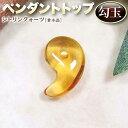 《11月の誕生石》シトリンクォーツ[黄水晶]・ペンダントトップ 勾玉 (...