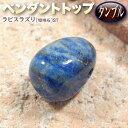 バラ売り 《12月の誕生石》ラピスラズリ[瑠璃石]ST・ペンダントトッ...