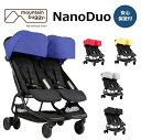 二人乗りベビーカー マウンテンバギー ナノ デュオ【5色あり】 mountain buggy nano duo