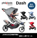 二人乗りベビーカーフィルアンドテッズダッシュ【4色あり】phil&teds Dash
