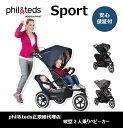 二人乗りベビーカーフィルアンドテッズスポーツ【2色あり】phil&teds sport