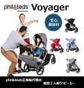 二人乗りベビーカーフィルアンドテッズ ボイジャー【4色あり】phil&teds Voyager