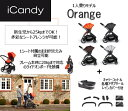 iCandy Orangeアイキャンディオレンジ(1人乗りモデル)【4...