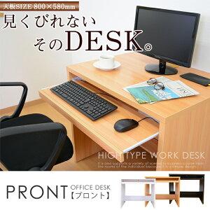 パソコン オフィス 引き出し スライド プロント