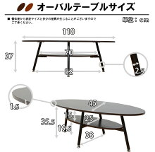 センターテーブルローテーブルオーバルテーブル棚付きテーブルテーブル楕円形楕円形テーブルダイニングテーブルサイドテーブルリビングテーブル