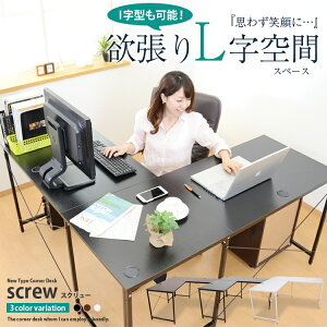 パソコン コーナー オフィス シンプル ブラック ブラウン ナチュラル スクリュー