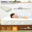 マットレス ダブル ダブルサイズ ベッドフレーム ボンネルコイル 寝心地 ダブル 【ボンネルマットレスD】【KIC】【ドリス】