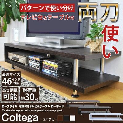 テレビ台テレビボードTV台AVボードローボードブラウンダークブラウン【コルテガ】(dzs)