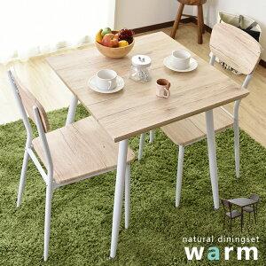 ダイニング テーブル テーブルセット ウォーム