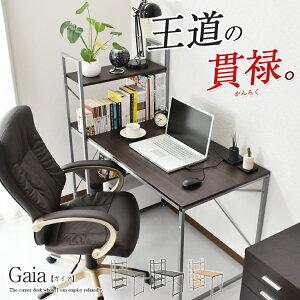 パソコン オフィス ブラック ブラウン