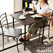 ダイニング テーブルセット テーブル モーリス