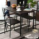 ダイニングテーブルセット ダイニングテーブル 5点セット ダイニングテーブル5点セット 4人掛け 110cm幅 ダイニング5点セット ダイニング セット テーブル チェア 食卓テーブル 食卓セット モーリス5点セット