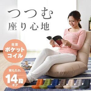 リクライニング ポケット コンパクト ソファー
