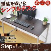 クーポン パソコン オフィス ブラック ブラウン ナチュラル コンパクト ステップ