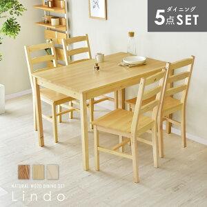 ダイニングテーブルセット ダイニングテーブル5点セット ダイニングテーブル 5点セット 4人掛け 118cm幅 ダイニング5点セット カントリー パイン材 食卓 食卓テーブル 食卓セット  リンド5点