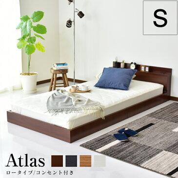ベッドフレーム シングル ベッド ローベッド フロアベッド シングルサイズ 棚・コンセント付き シングルサイズ NEWアトラスS KIC ドリス