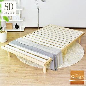 すのこベッド ベッド すのこ セミダブル 高さ調整 フレーム 木製 北欧 パイン材 天然木 ローベッド フレームのみ【ソリッドSD】【dzl】【ドリス】