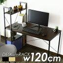 楽天ランキング1位 デスク パソコンデスク 学習机 PCデスク 幅12...