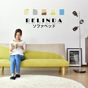 ソファ 2人掛け 3人掛け ソファーベッド シングル リクライニング 170cm幅 ファブリック生地 デザインソファベッド ソファー ソファベッド 北欧 ベリンダ  ドリス  KIC