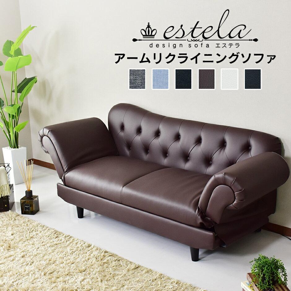 姫系 リクライニング ソファー