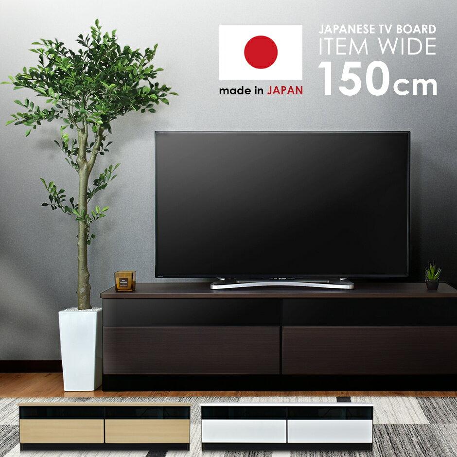 国産 大川家具 テレビ台